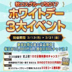 秋コスグループホワイトデー3大イベント_告知_640-640psd